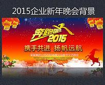 奔跑吧2015羊年企业年会舞台背景图片