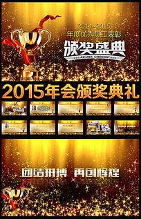 金色大气2015年公司颁奖盛典PPT