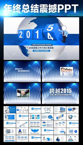 蓝色大气时尚2015年年终总结ppt素材