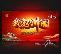 我爱你中国国庆节晚会背景