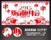 2015羊年剪紙新春團拜會舞臺背景圖案