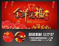 2015羊年金羊送福春节联欢晚会背景