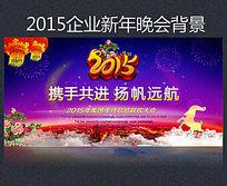 放飞梦想2015羊年企业年会舞台背景图片