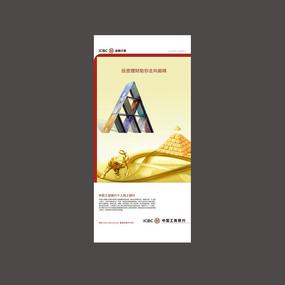 金字塔银行卡海报设计