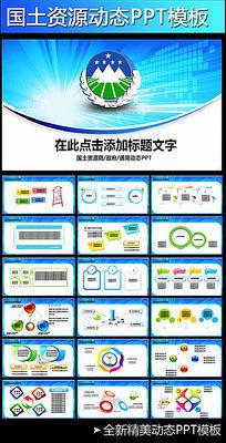 卫生监督局医疗食品安全PPT模板