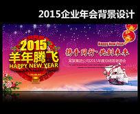 羊年腾飞2015企业新年晚会舞台背景图片