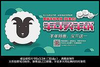 羊年羊绒促销会背景板