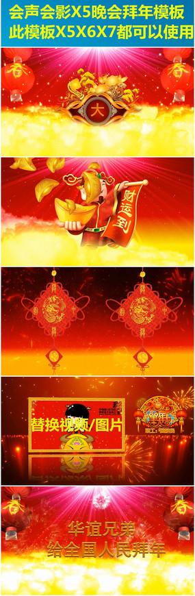 会声会影x5春节联欢晚会拜年视频模板