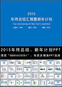 蓝色大气2015年度工作总结暨新年工作计划通用ppt