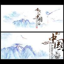 舌尖上的中国高清海报