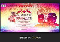 水彩风团圆2015年羊年春节海报设计设计
