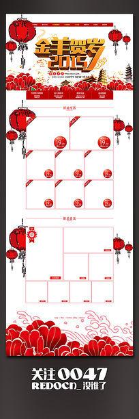 2015淘宝年货节淘宝店铺模板
