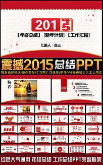 红色大气2015年终工作总结动态PPT模板