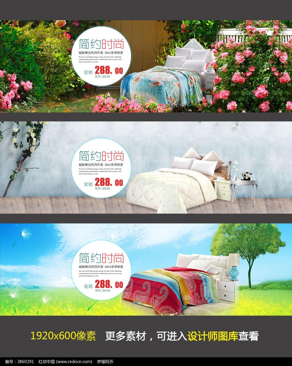 淘宝床上四件套促销海报图片
