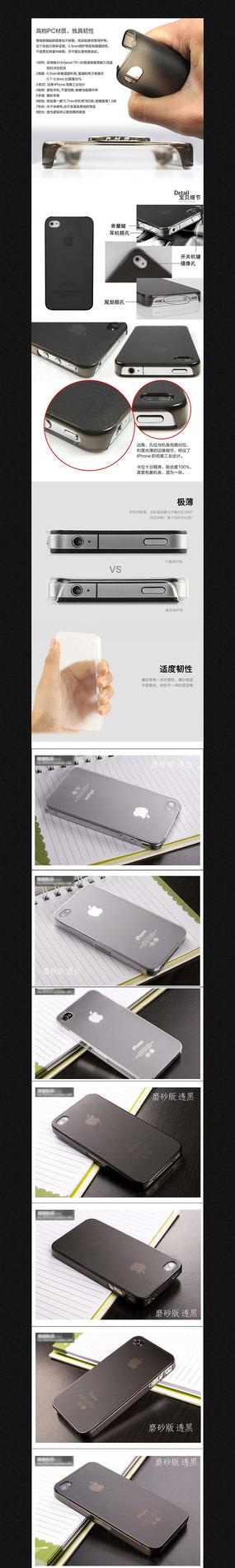 淘宝手机壳装修