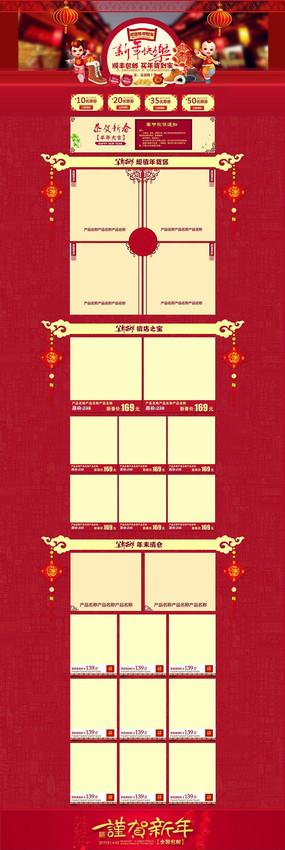 淘宝新年首页模板PSD素材