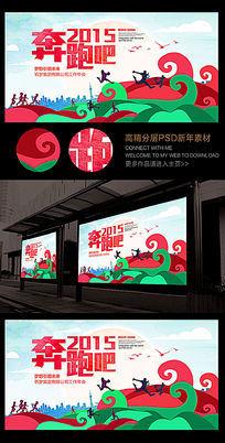 奔跑吧2015創意海報設計
