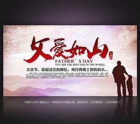 父亲节书法