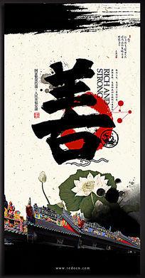 古代礼仪文化海报