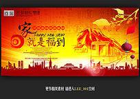 火车创意新年回家2015年羊年春节海报设计设计