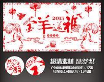 剪纸金羊送福2015羊年迎新年晚会活动背景