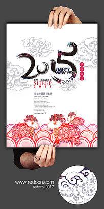 卡通2015羊年海报