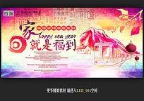 水彩风回家2015年羊年春节海报设计设计