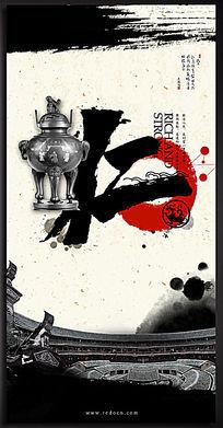 中国风礼仪文化展板