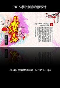 2015恭贺新春海报设计