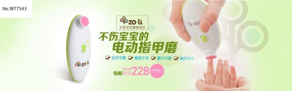 宝宝电动指甲磨母婴用品海报图片