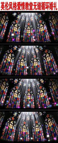 英伦风格爱情教堂婚礼视频无缝循环