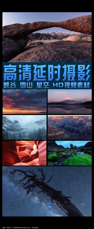 自然风景延时摄影视频图片