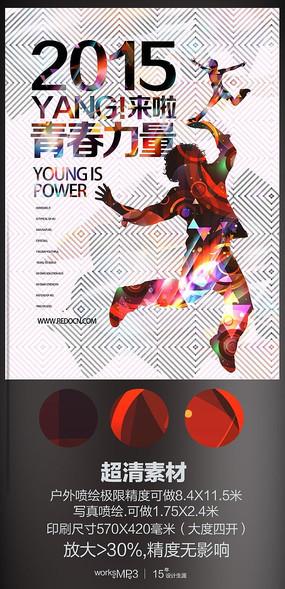 2015青春力量励志海报