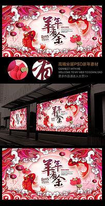 2015羊年有余新春联欢晚会舞台背景设计