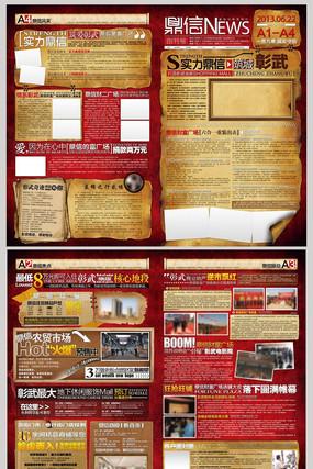 企业文化报纸版式设计
