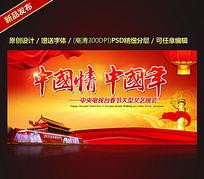 中国情中国年春节晚会背景设计
