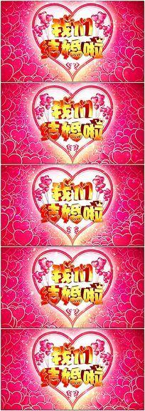 婚礼logo视频循环背景