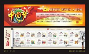 中国梦宣传画