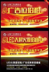 LED广告招商背景