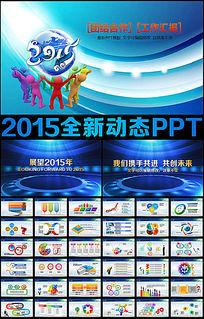 团队合作年终总结2015新年计划PPT