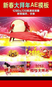 2015新年春节片头新年晚会片头AE模板