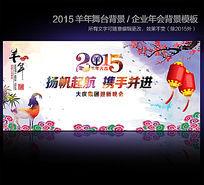 2015新年公司年会舞台背景图片