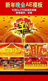 2015羊年春节片头新年晚会片头AE模板