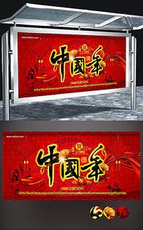 恭贺新春中国年海报背景