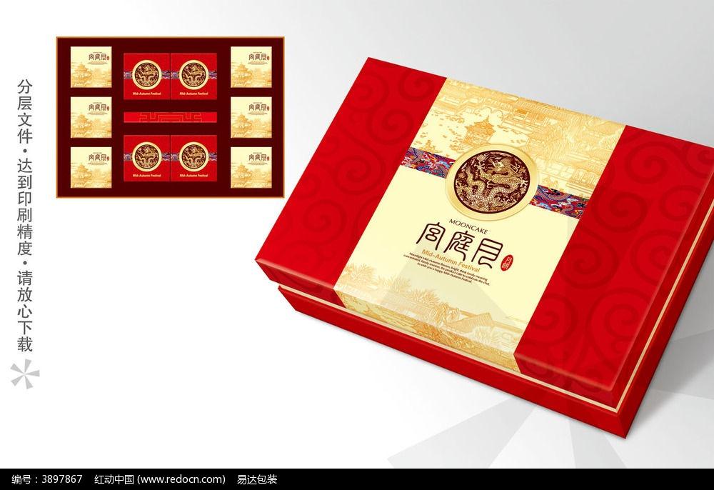 宫庭月月饼包装盒图片图片