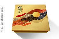 锦绣金月ps月饼包装盒设计