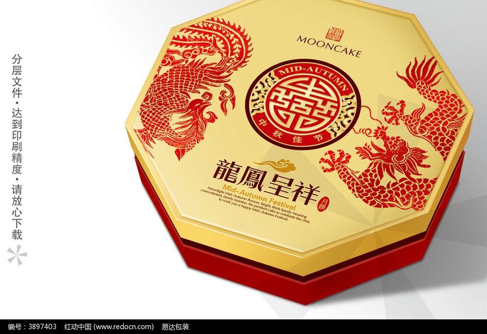 龙凤呈祥礼品盒月饼包装盒图片
