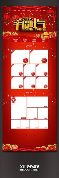 淘宝2015羊年年货促销首页模板