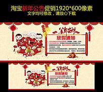 淘宝店铺新年放假通知宣传海报设计