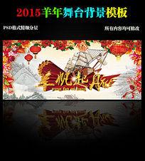 2015年新春联欢晚会舞台背景图片下载